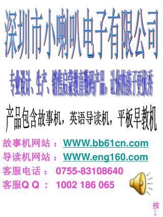 故事机网站 : WWW.bb61cn 导读机网站 : WWW.eng160 客服电话 :  0755-83108640 客服 Q Q  :   1002 186 065