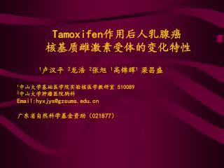 研究目的 : 通过体外实验,观察 Tamoxifen 对乳腺癌细胞 EmR 的影响,探讨 EmR 在内分泌治疗中的作用