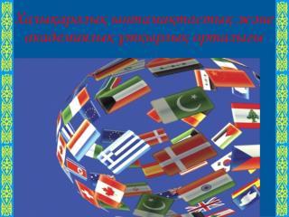 Халықаралық ынтамақтастық және академиялық ұтқырлық орталығы
