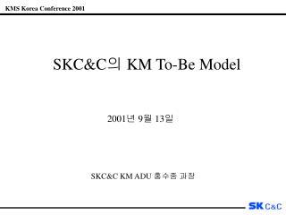 SKC&C 의  KM To-Be Model