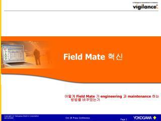 Field Mate  혁신