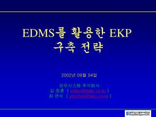 EDMS 를 활용한  EKP 구축 전략