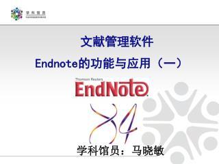 文献管理软件 Endnote 的功能与应用(一)