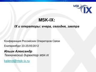 MSK-IX: IX  и операторы :  вчера, сегодня, завтра Конференция Российских Операторов Связи