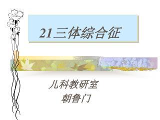 21三体综合征