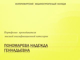 Пономарева Надежда  Геннадьевна