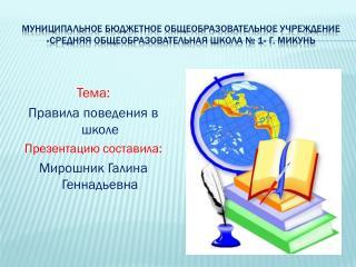 Тема: Правила поведения в школе Презентацию составила: Мирошник Галина Геннадьевна
