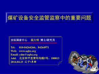 安标国家中心 杨大明 博士 / 研究员 Tel :    010-84264266 , 84264971 Web:   aqbz Email: ydm@aqbz
