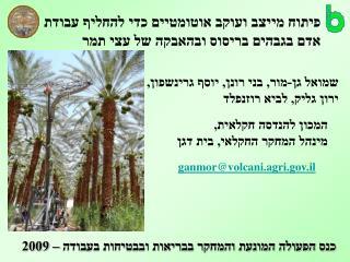 פיתוח מייצב ועוקב אוטומטיים כדי להחליף עבודת אדם בגבהים בריסוס ובהאבקה של עצי תמר