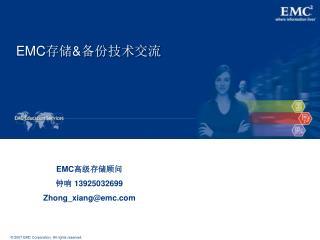 EMC 存储 & 备份技术交流