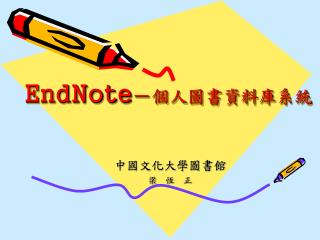 EndNote ? ?????????