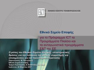 για τ o  Πρόγραμμα  ICT  τα Προγράμματα Πλαίσιο και  τα ανταγωνιστικά προγράμματα  Ε&Τ της ΕΕ