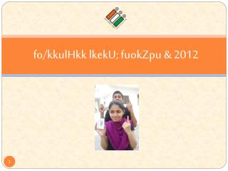 fo/kkulHkk lkekU; fuokZpu & 2012