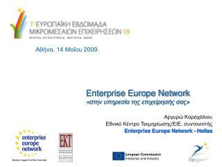 Enterprise Europe Network Η δέσμευση της Ευρώπης απέναντι στις ΜΜΕ