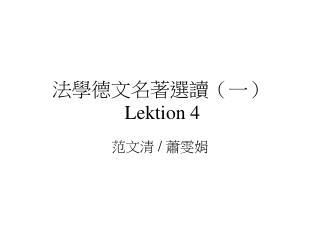 法學德文名著選讀(一) Lektion 4