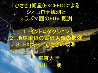 ??????? (EXCEED) ??? ???????? ?????? EUV  ?? ??????????? ?????????????? ?? EXCEED/ ??????