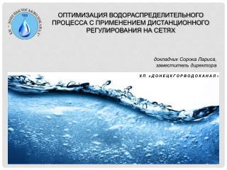 Оптимизация водораспределительного процесса с применением дистанционного регулирования на сетях