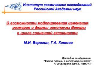 Институт космических исследований Российской Академии наук