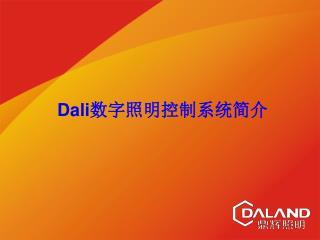 Dali 数字照明控制系统简介