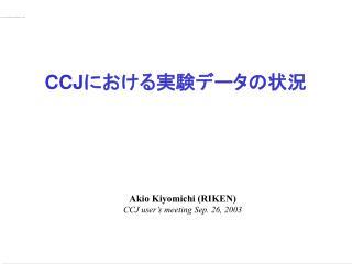 CCJ における実験データの状況