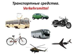 Транспортные средства. Verkehrsmittel
