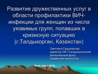 Светлана Садуакасова директор ОФ «Талдыкорганский  региональный фонд  содействия занятости»