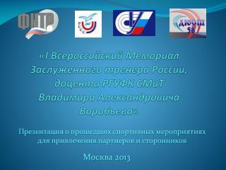 Презентация о прошедших спортивных мероприятиях для привлечения партнеров и сторонников