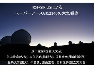 IRSF/SIRIUS に よる スーパーアース GJ1214b の大気観測