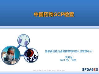 国家食品药品监督 管理局药品认证管理中心         李见明 2011.05  北京