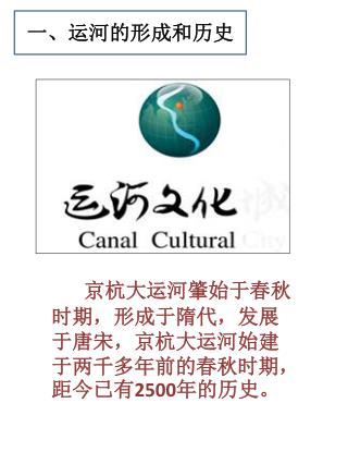 京杭大 运河肇始于春秋时期 ,形 成于隋代,发展于唐宋,京杭大运 河始建 于两千多年前的春秋时期,距今已有 2500 年的历 史 。