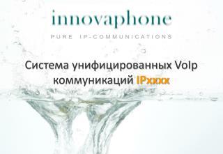 Система унифицированных  VoIp коммуникаций  IPxxxx