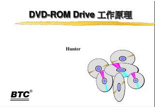 DVD-ROM Drive  工作原理