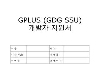 GPLUS (GDG SSU) 개발자 지원서