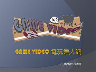 GAME VIDEO  電玩達人網