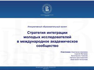 Высшая школа экономики, Москва, 201 4 hse.ru
