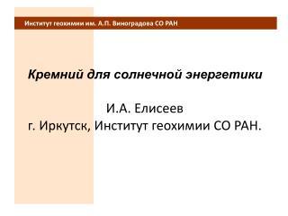 Кремний для солнечной энергетики И.А .  Елисеев г. Иркутск, Институт геохимии СО РАН.