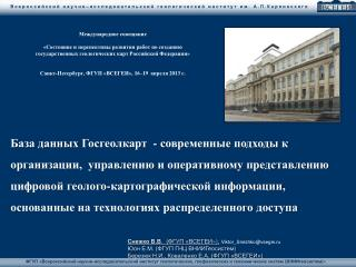 Международное совещание «Состояние и перспективы развития работ по созданию