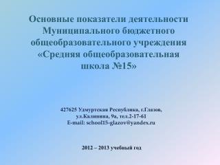 Основные показатели деятельности Муниципального бюджетного  общеобразовательного учреждения
