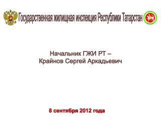 Государственная жилищная инспекция Республики Татарстан