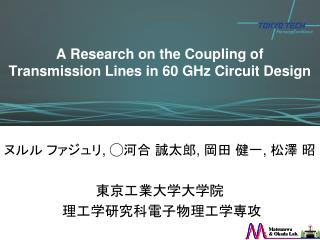 A  Research  on the  Coupling  of  Transmission  L ines  in 60 GHz  Circuit  D esign