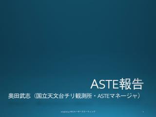 A STE 報告 奥田武志(国立天文台チリ観測所・ ASTE マネージャ )