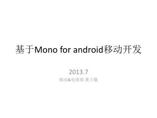 ?? Mono for android ????