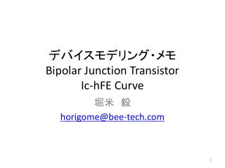 デバイスモデリング・メモ Bipolar Junction Transistor Ic-hFE  Curve