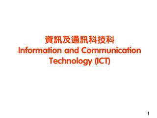 資訊及通訊科技科 Information and Communication  Technology (ICT)