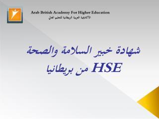 Arab British Academy For Higher Education  الأكاديمية العربية البريطانية للتعليم العالي