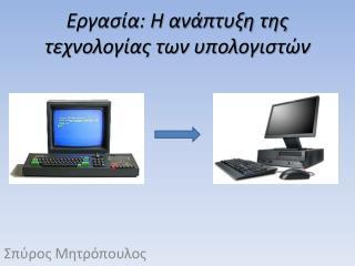 Εργασία: Η ανάπτυξη της τεχνολογίας των υπολογιστών