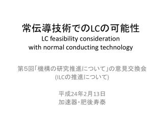 ? ???? ? ? LC ???? LC feasibility consideration  with normal conducting technology