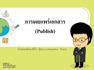 การเผยแพร่เอกสาร ( Publish)