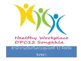 ??????? ??????????????????? ???????? (Healthy Workplace)