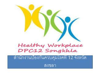 โครงการ สถานที่ทำงานน่าอยู่ น่าทำงาน (Healthy Workplace)